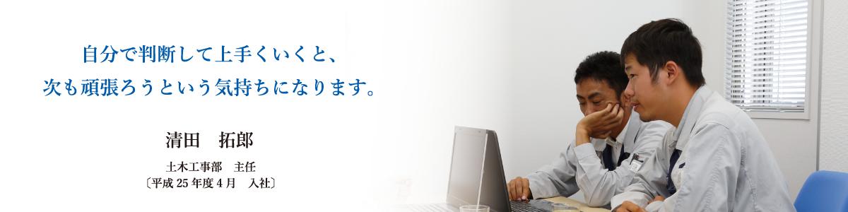 清田拓郎 自分で判断して上手くいくと、次も頑張ろうという気持ちになります。