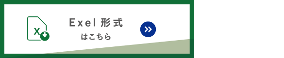 エクセル形式指定請求書