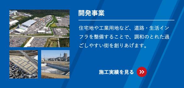 開発事業 住宅地や工業用地など、道路・生活インフラを整備することで、調和のとれた過ごしやすい街を創りあげます。