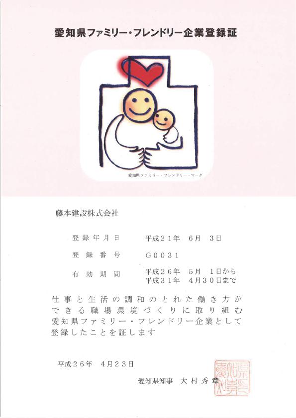 愛知県ファミリーフレンドリー企業