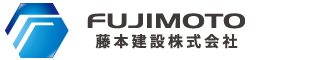 藤本建設株式会社 FUJIMOTO